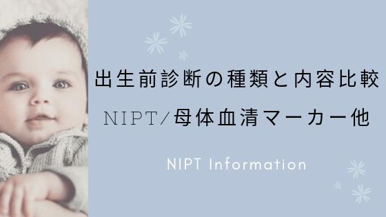 出生前診断比較,NIPT,母体血清マーカー,コンバインド