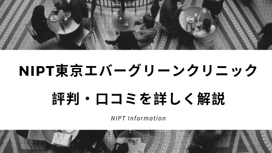 NIPT東京エバーグリーンクリニックの評判・口コミ