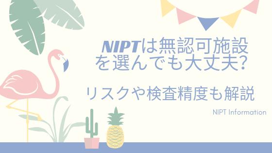 NIPT無認可施設_リスク_検査精度