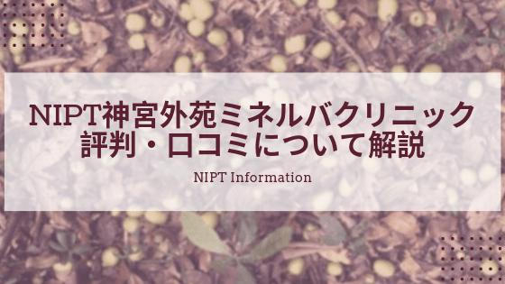 NIPT神宮外苑ミネルバクリニック評判・口コミ