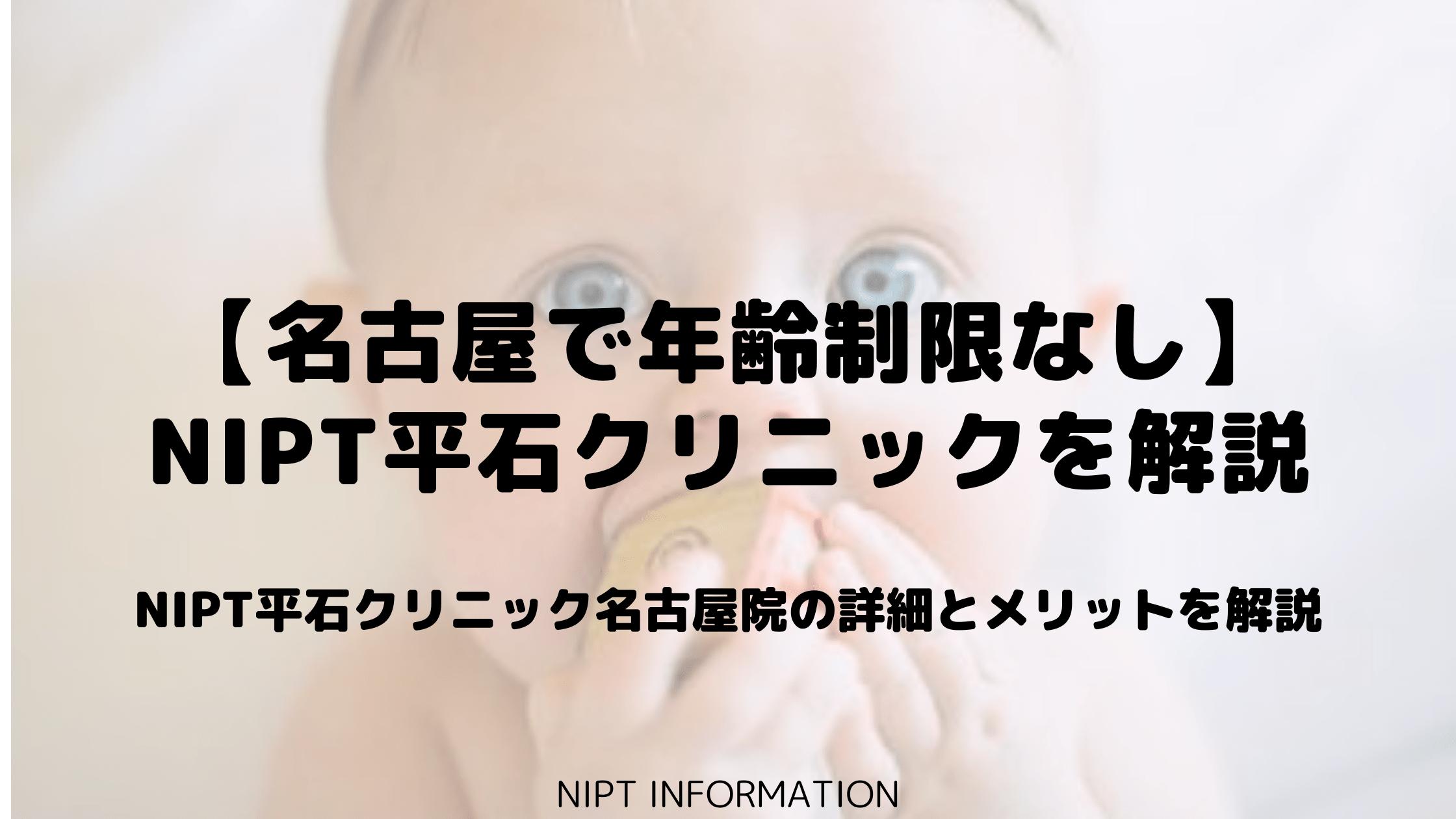 名古屋で年齢制限なしのNIPTクリニックを紹介-min
