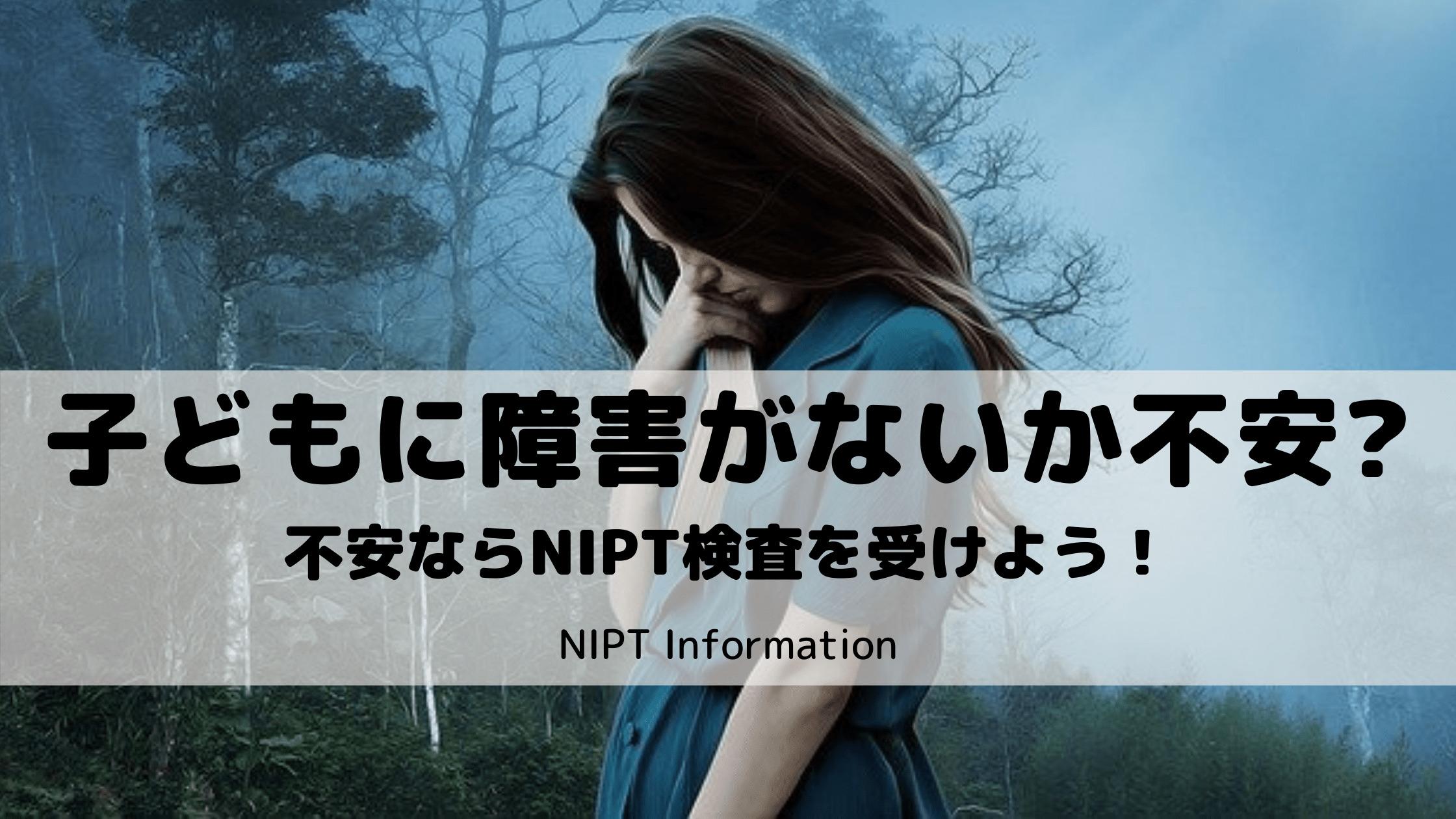 【妊娠中】子どもに障害がないか不安ならNIPT検査を受けよう!-min