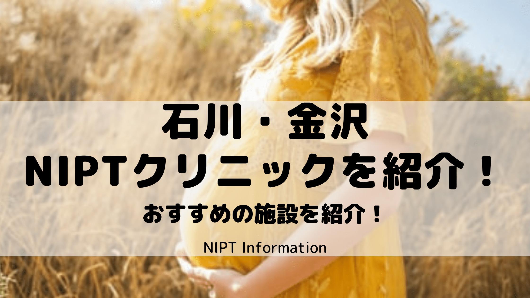 石川県・金沢にあるNIPT認可病院を紹介【受診の条件も解説】-min