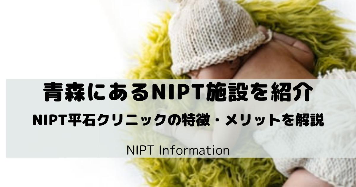 【青森】NIPT検査を受けたい方におすすめの施設紹介|出生前診断