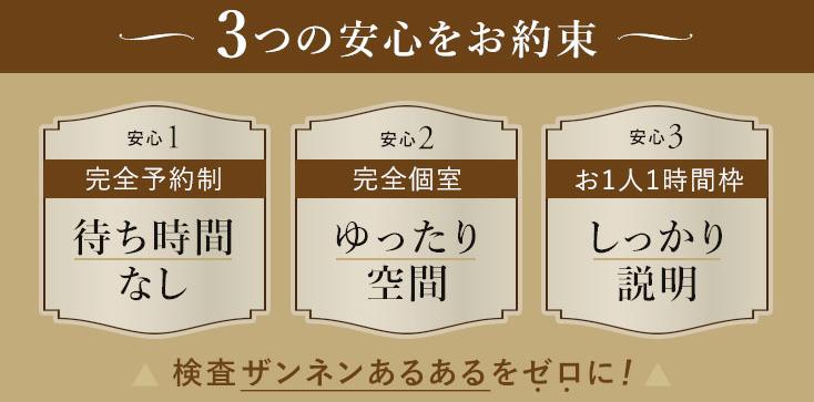 【出典】東京NIPTセンター_3つの安心をお約束