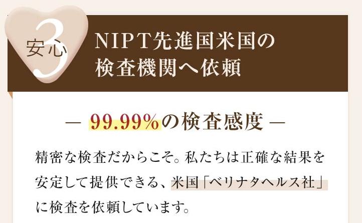 【出典】東京NIPTセンター_NIPT先進国米国の検査機関へ依頼