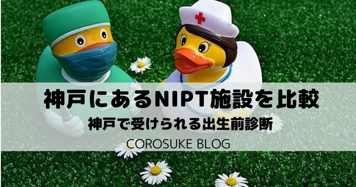 【NIPT兵庫】神戸の認可・認可外施設おすすめ5選|出生前診断