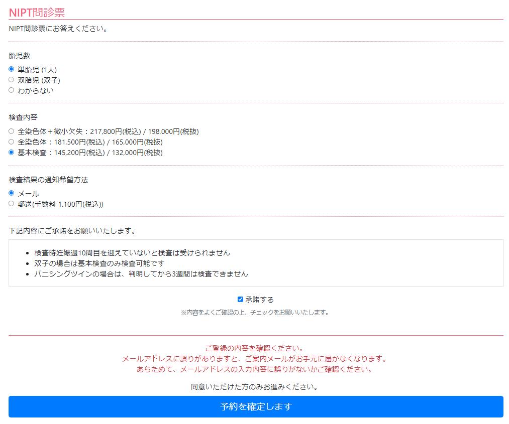 【出典】デイジークリニック_NIPT問診票