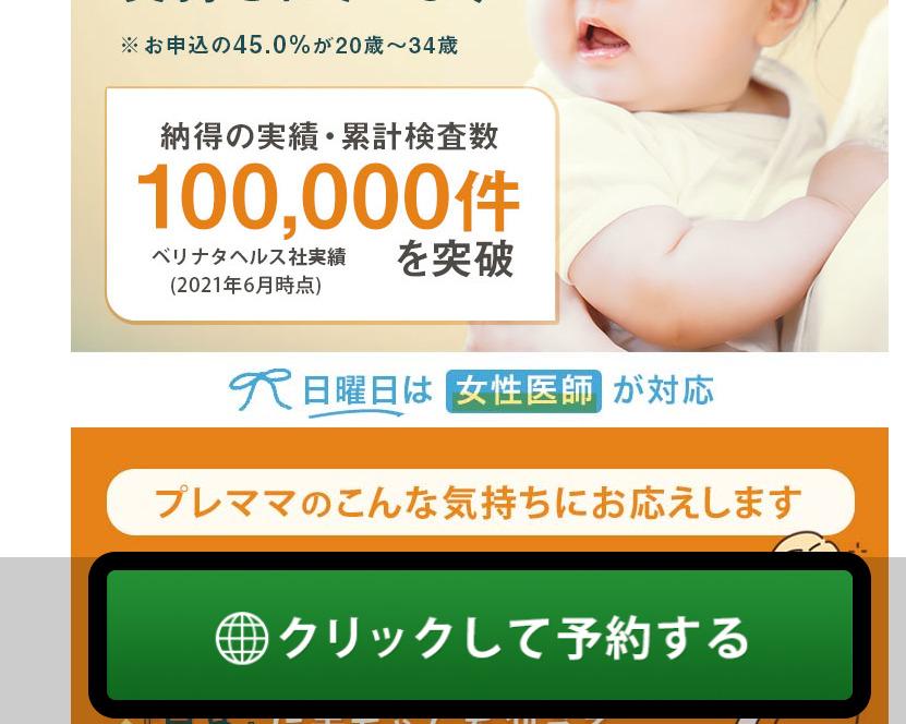 【出典】渋谷NIPTセンター公式サイト