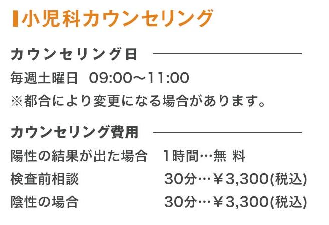 【出典】渋谷NIPTセンター公式サイト_小児科カウンセリング